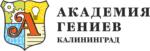 Академия Гениев. Сочи
